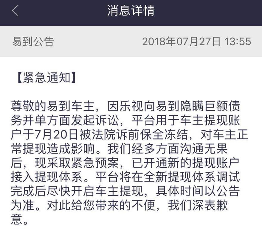 易到称遭乐视起诉致司机提现账户被冻结:涉30亿纠纷