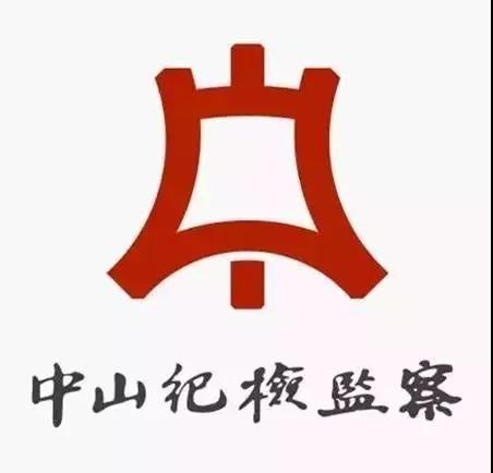 中山公用事业集团股份有限公司党委书记、董事长何锐驹接受纪律审查和监察调查