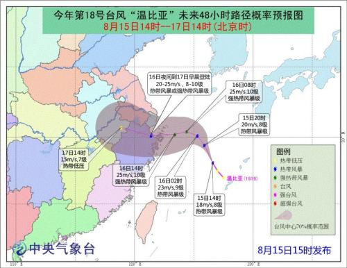 """台风""""温比亚""""16日登陆 国家防总部署防御工作"""
