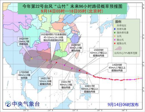 """台风""""山竹""""预计15日进入南海 将带来大风天气"""