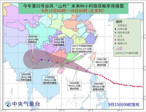 """中央气象台发布台风橙色预警 """"山竹""""已登菲律宾"""