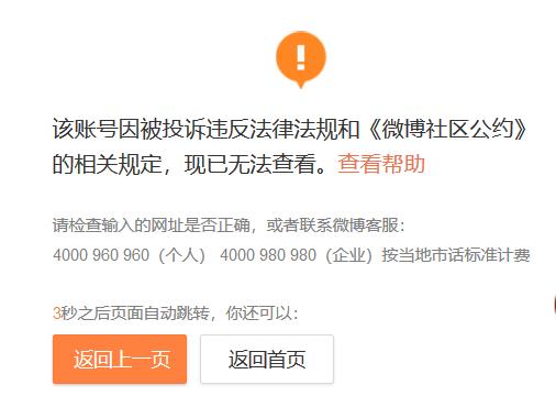 虚拟货币交易所币安微博账号被封