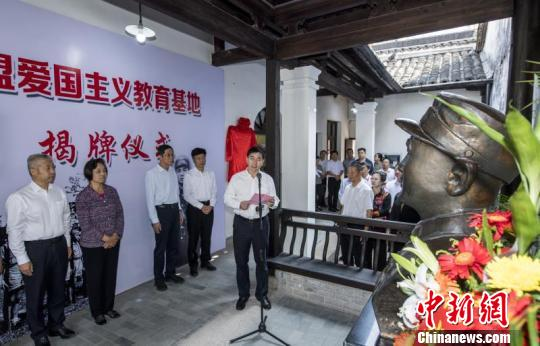 台湾义勇队成立旧址被授予台盟爱