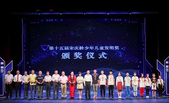 第十五届宋庆龄少年儿童发明奖颁奖仪式举行