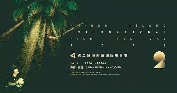 第二届海南岛国际电影节12月1日开幕,将汇聚百部全球电影佳作