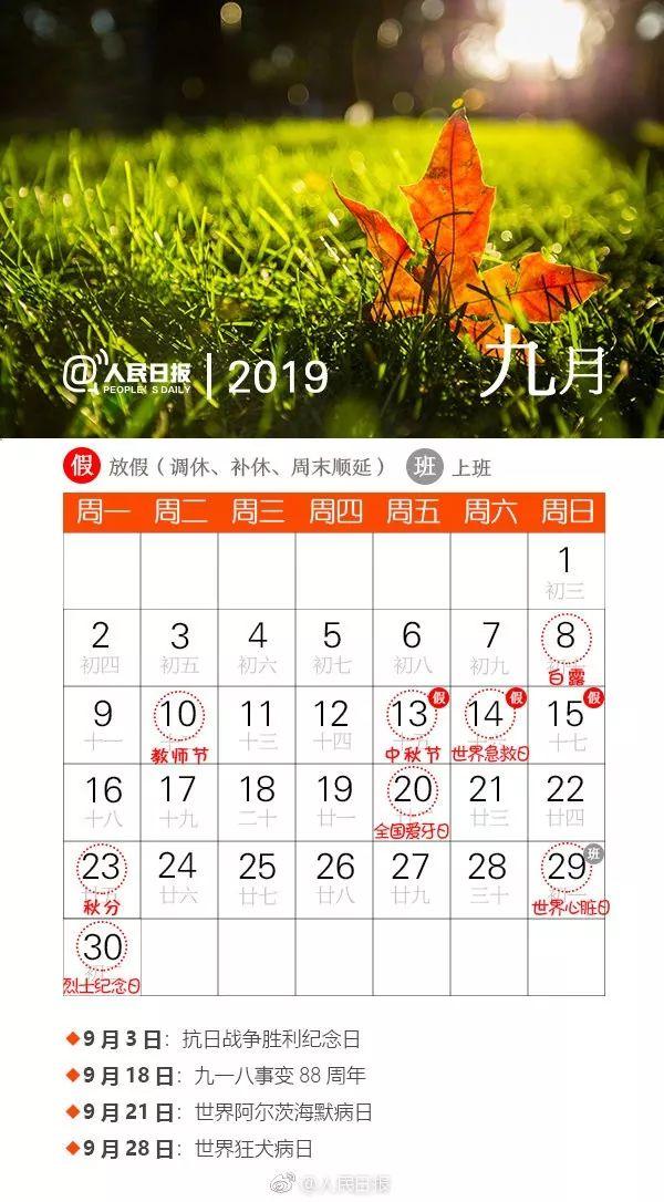 这份漂亮的2019年节日日历