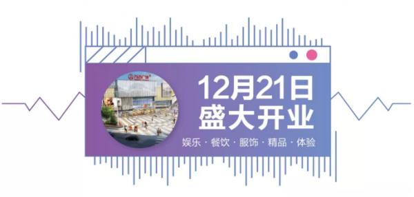 百日誓师!怀化岳麓青城·万达广场进入开业倒计时