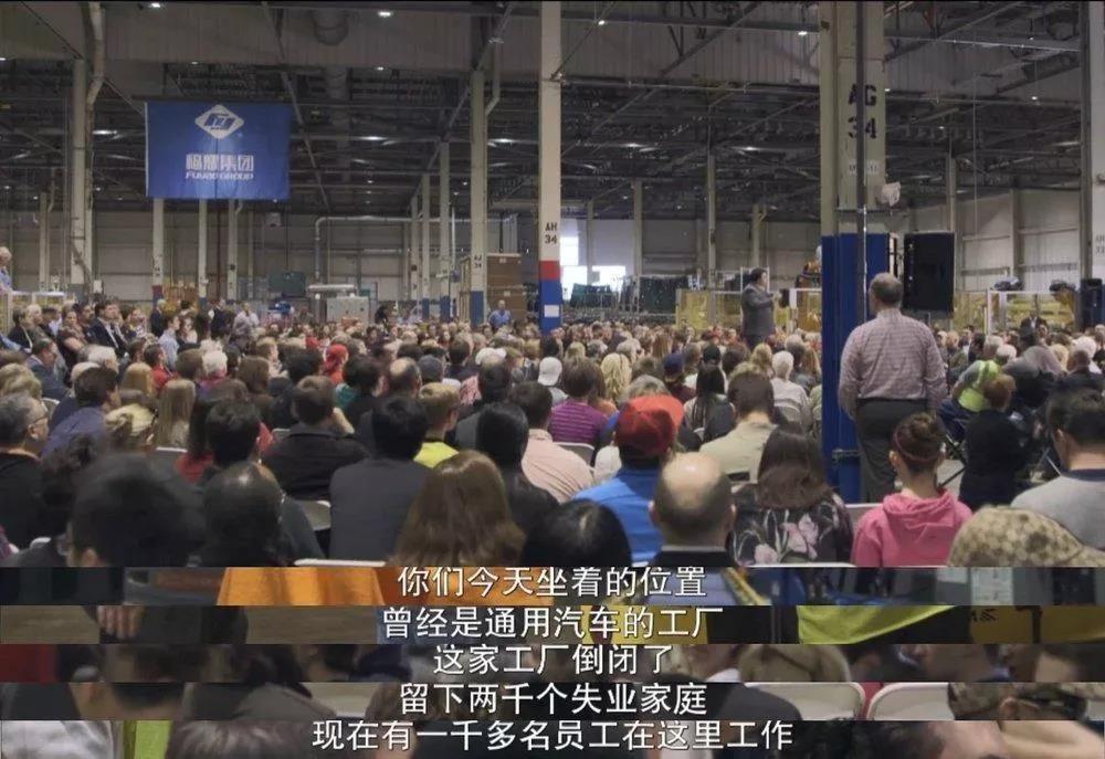 《美国工厂》片段(图片来源:NetFlix)