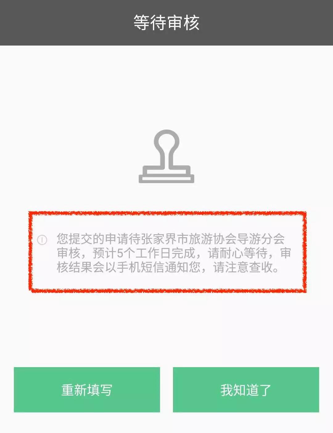 """2018年新取得导游资格证的可申领""""电子导游证""""了!(附图文攻略)"""