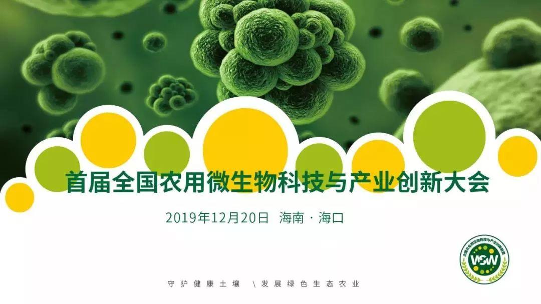 """头条   农业部:中国农业离不开""""微生物肥料""""!"""