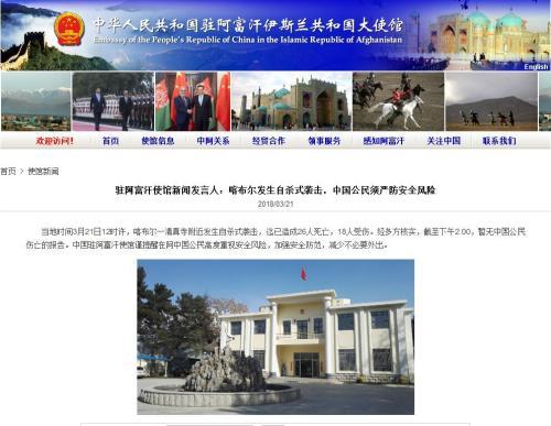 图片来源:中国驻阿富汗伊斯兰共和国大使馆网站截图。