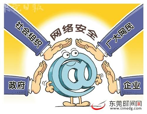 第六届广东省网络安全宣传周(东莞)活动举行