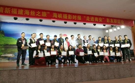 南安举办摄影家联谊会 以影会友传播旅游文化