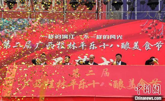 11月13日,第二届广西桂林平乐十八酿美食节在平乐县开幕。 苏桂 摄