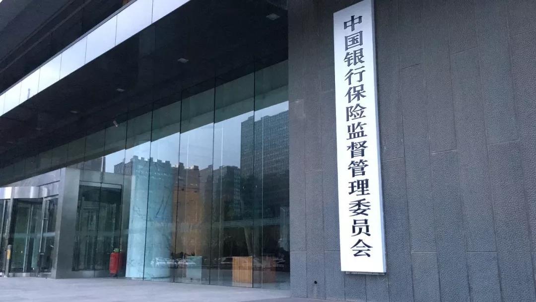 银保监会:保险保障基金持股安邦保险集团98.23%
