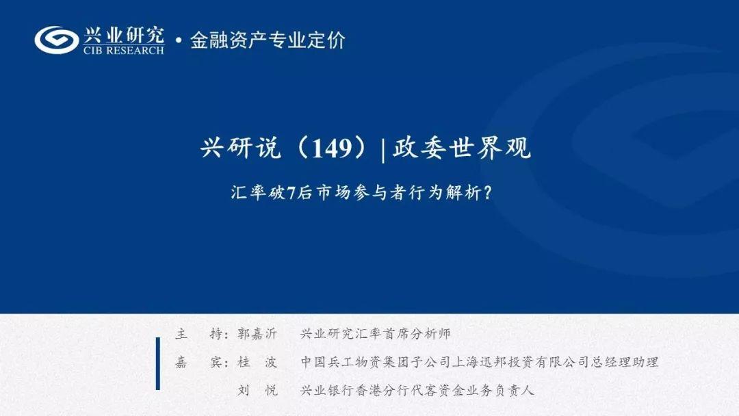 【干货】兴研说第149期:汇率破7后市场参与者行为解析(上篇)