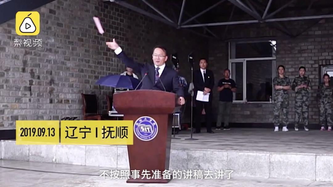 帅!高校开学典礼上,辽宁这位校长一把扔掉演讲稿:我只讲4句话