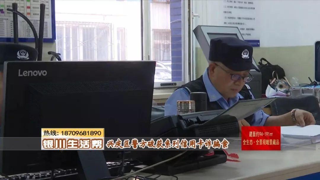 【新法治】银川有人4张信用卡被盗刷11万!警方14天打掉该信用卡诈骗团伙...