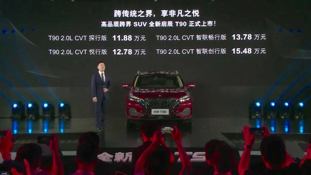 启辰T90正式上市 售价11.88-15.48万元