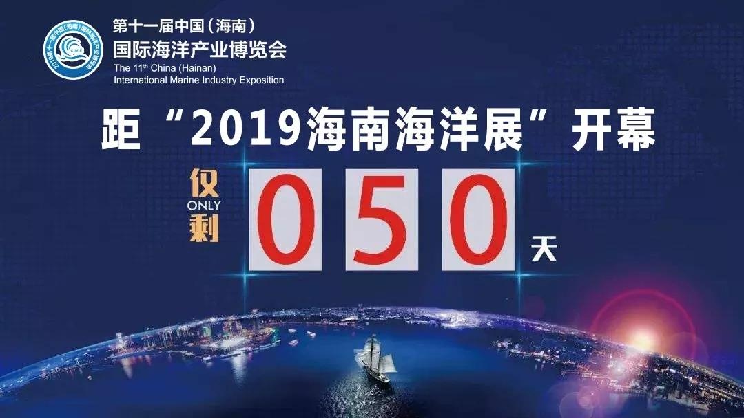 第十一届中国国际海洋产业博览会即将开幕