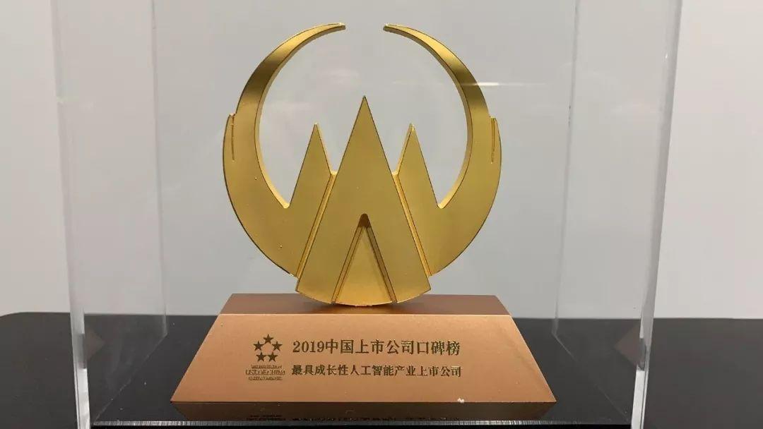 """紫光股份荣膺""""人工智能产业最具成长上市公司""""奖项,以AI创新赋能企业成功实现数字化转型"""