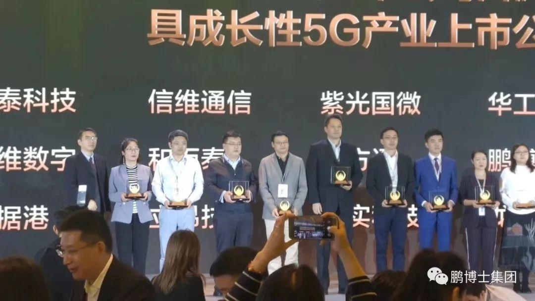 又叒叕斩获5G大奖 | 鹏博士这几项成长性,您得知道