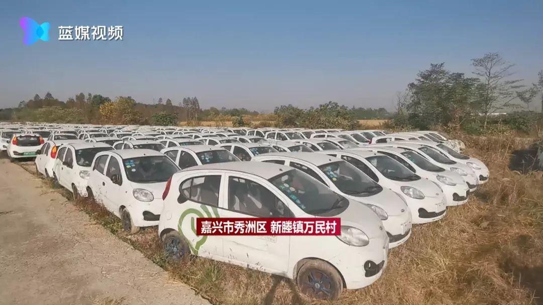 """嘉兴又现共享汽车""""坟场"""":一千多辆共享汽车被弃荒野"""