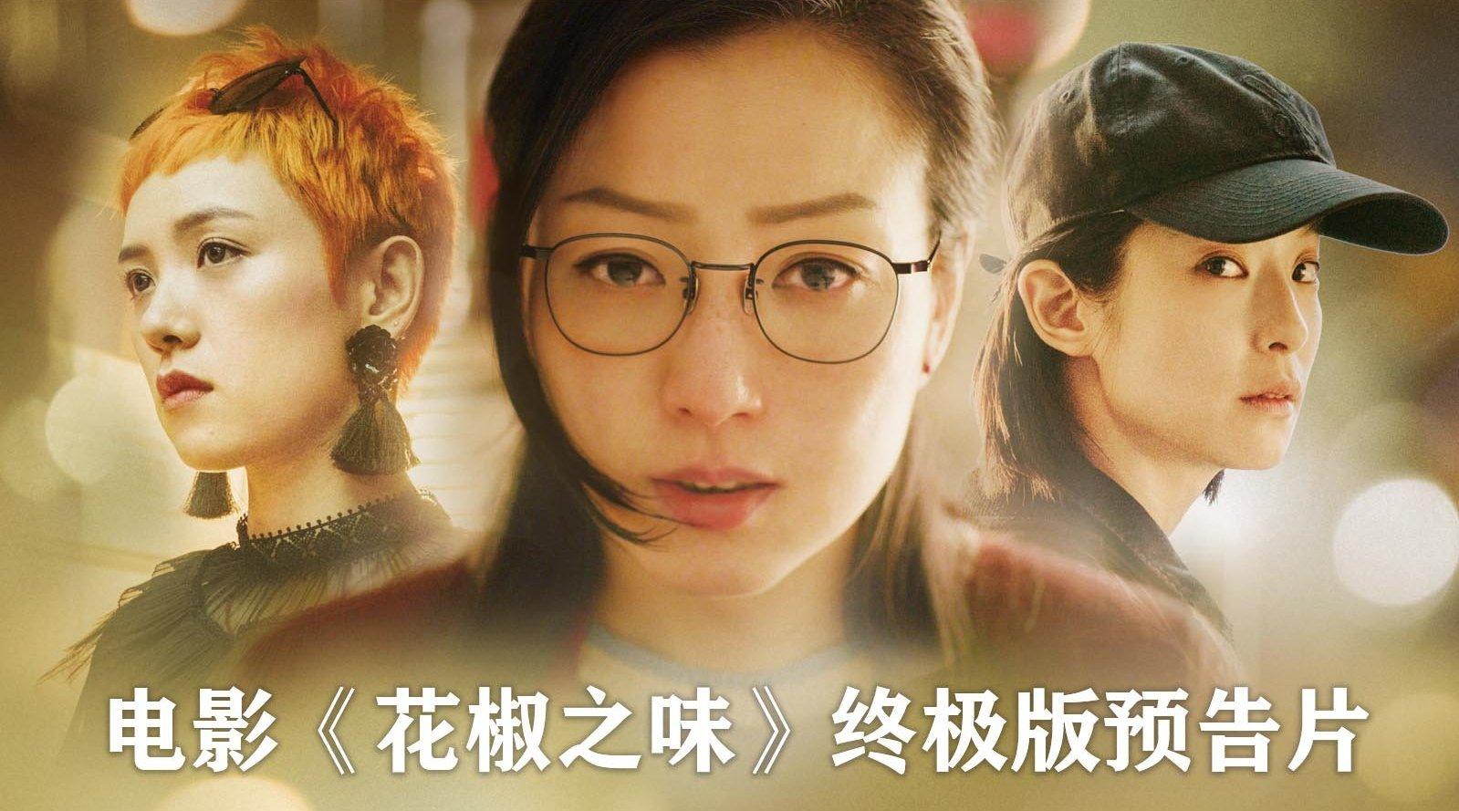 来自香港、台湾、大陆三地不同文化背景的三个女孩