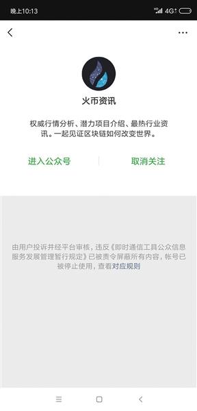 8月21日,火币资讯关停通知界面。