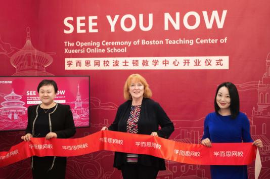 历经一年筹备,学而思网校波士顿教学中心正式开业