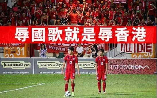 """""""嘘国歌""""事件引起港人和香港社会极度不满(图:港媒)"""
