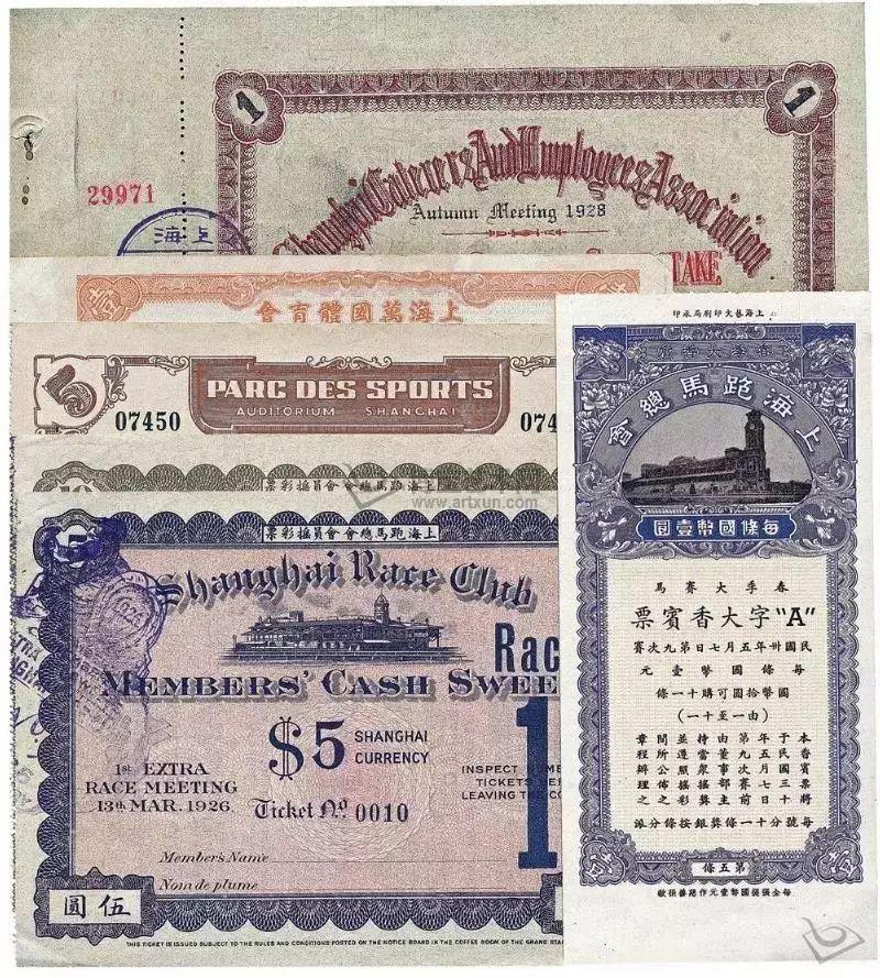 20世纪20年代至40年代上海跑马厅(跑马总会)发现的各类彩票(香槟票)。