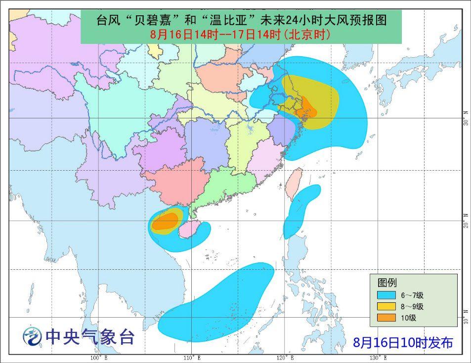 """第18号台风""""温比亚""""16日夜至17日晨登陆浙沪沿海 风暴潮和海浪黄色预警"""