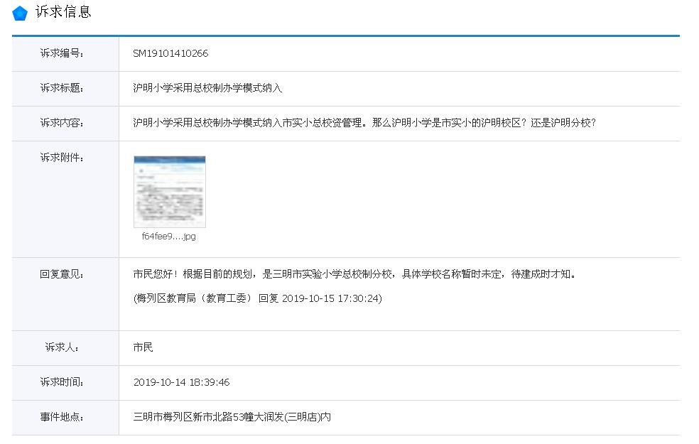 """三明规划""""沪明小学""""办学规模:48个班2160个学位"""