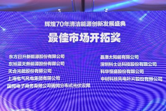 """开拓创新 标杆引领〡东旭蓝天荣获""""最佳市场开拓""""、""""最具领导力""""两项大奖"""