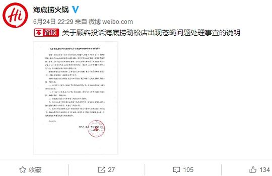 """6月24日晚,海底捞对""""苍蝇门""""事件作出回应。来源:海底捞官方微博"""