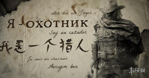 Crytek新作《猎杀:对决》更新加入简体中文 部分