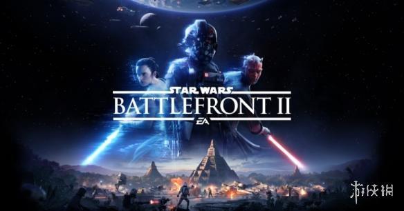 EA将去除《星球大战:前线2》大量氪金要素 重制