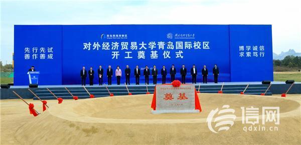 对外经济贸易大学青岛国际校区在西海岸开建