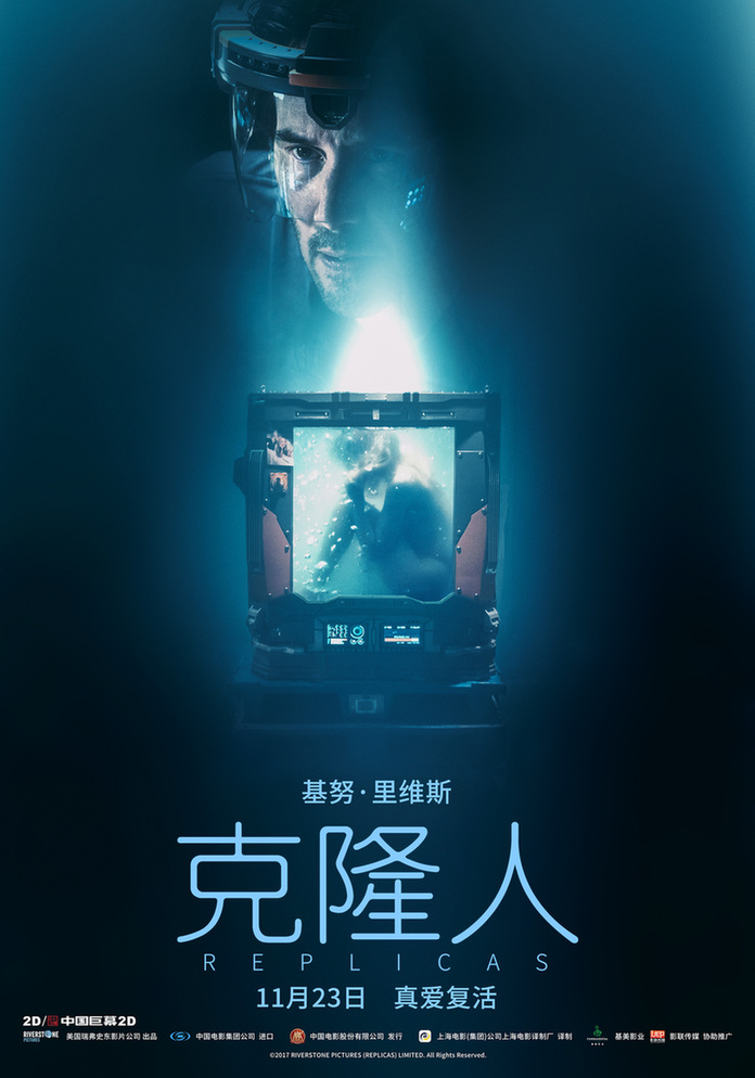 《克隆人》定档11.23 基努·里维斯科幻新片中国公映