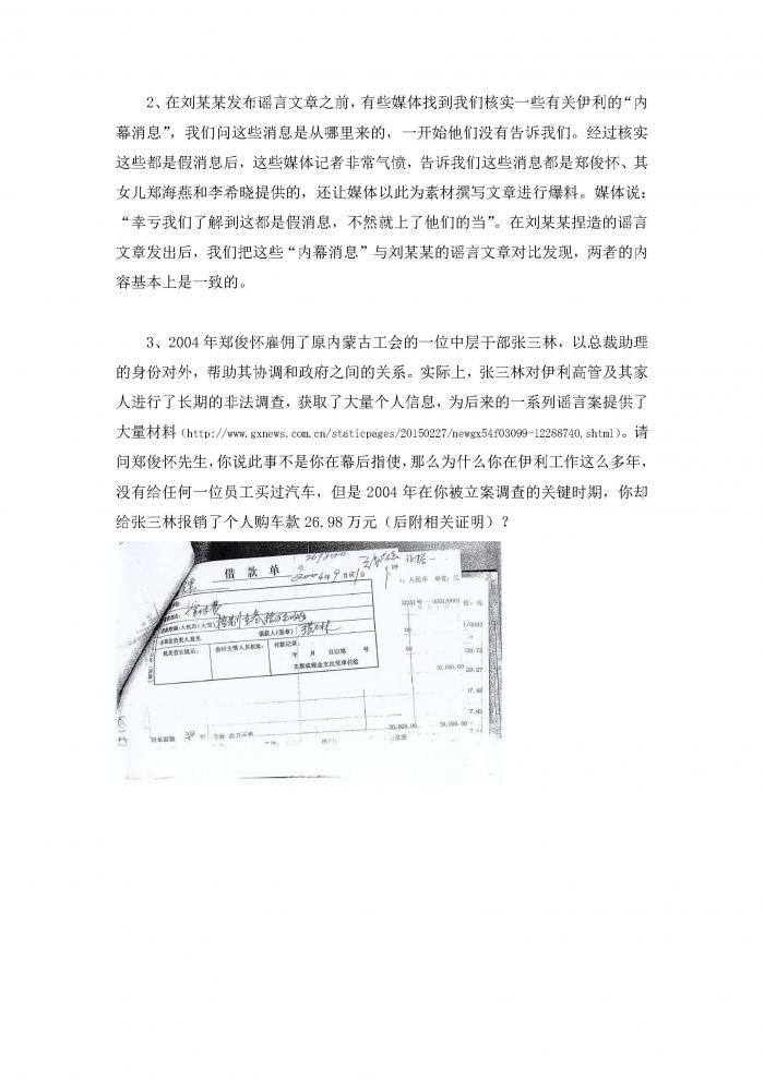 伊利张剑秋再发声明 列举郑俊怀涉嫌犯罪八大证据