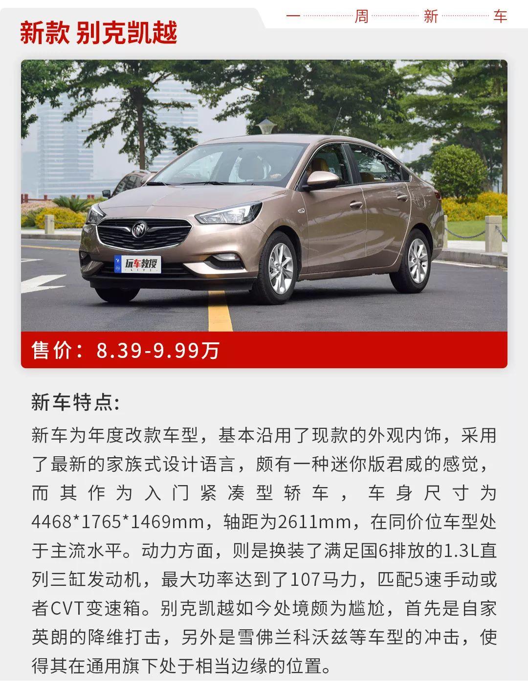 本周新车真不贵!8.38起的合资家轿,还有顶配17万的B级车