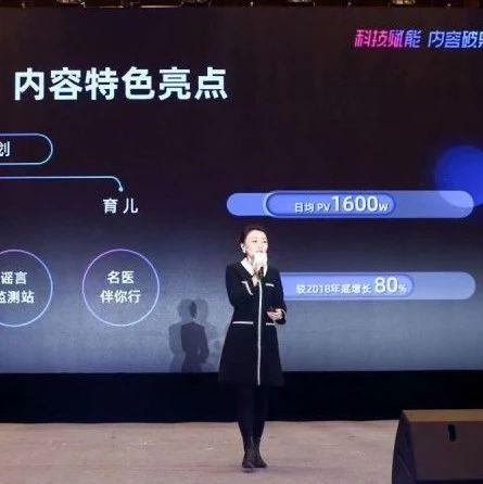 趣头条COO陈思晖:2020年,金币模式升级,继续撬动五环外