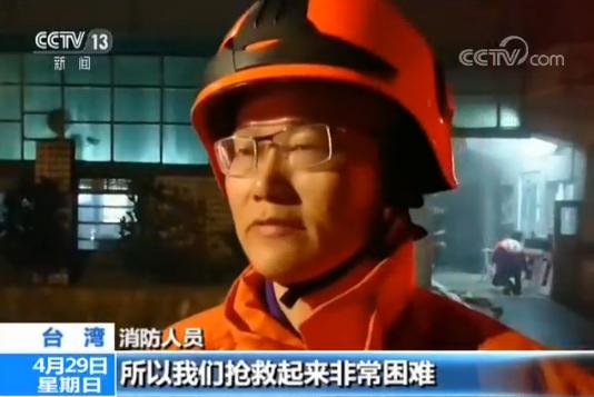 台湾桃园工厂火灾 五名消防员殉职