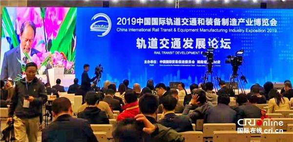 首届中国国际轨道交通和装备制造产业博览会长沙举行