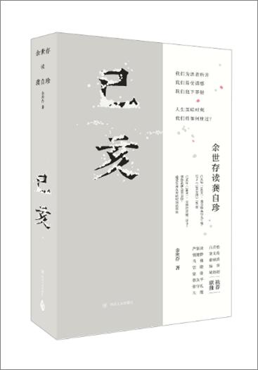 九州风雷,万马齐喑:己亥年重读龚自珍《己亥杂诗》