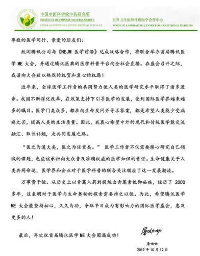 首届腾讯医学ME大会11月4日召开 屠呦呦致贺信