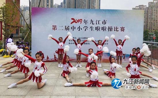 舞出青春活力,展现浔南风采——浔南小学参加九江市第二届中小学生啦啦操大赛