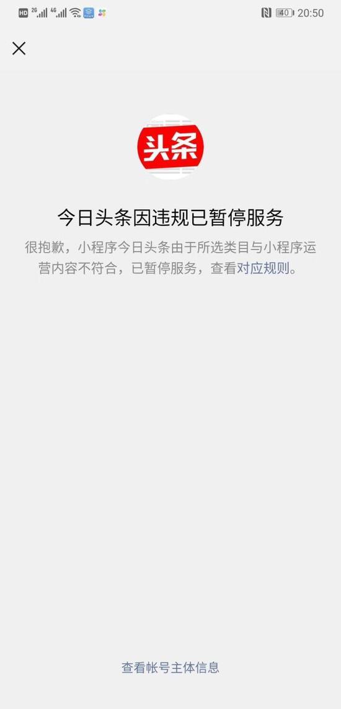 快讯腾讯封杀今日头条微信小程序称不具视频牌照