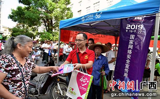 桂林移动开展网络安全宣传周 共筑网络安全防护墙